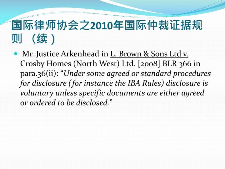 国际律师协会之