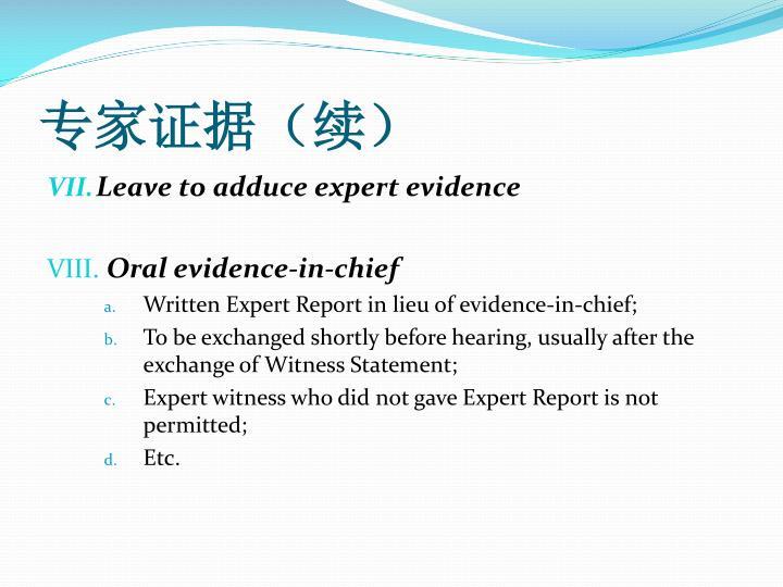 专家证据(续)