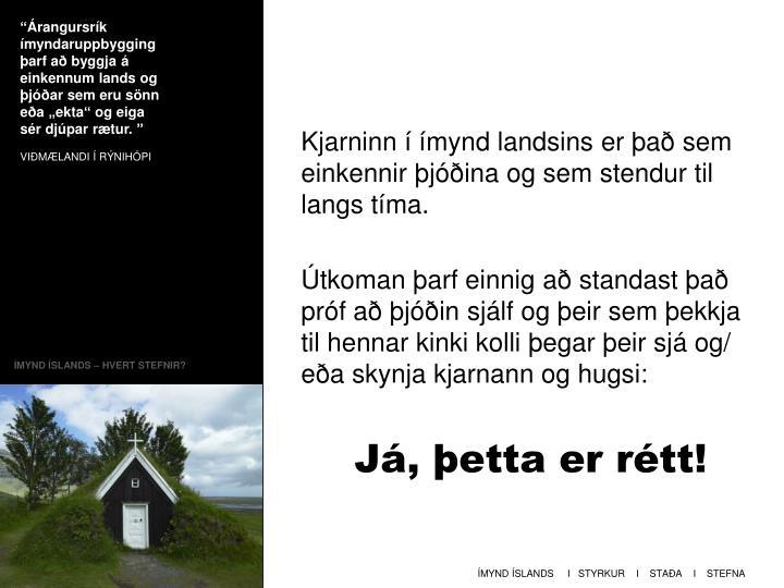 """""""Árangursrík ímyndaruppbygging þarf að byggja á einkennum lands og þjóðar sem eru sönn eða """"ekta"""" og eiga sér djúpar rætur. """""""
