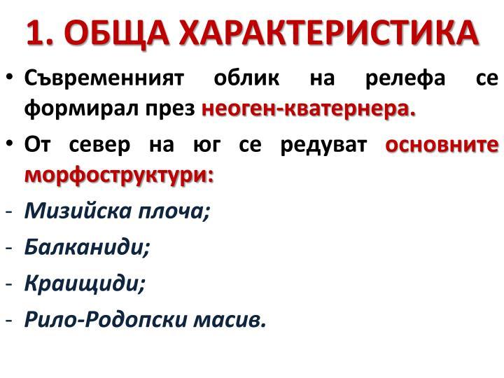 1. ОБЩА ХАРАКТЕРИСТИКА