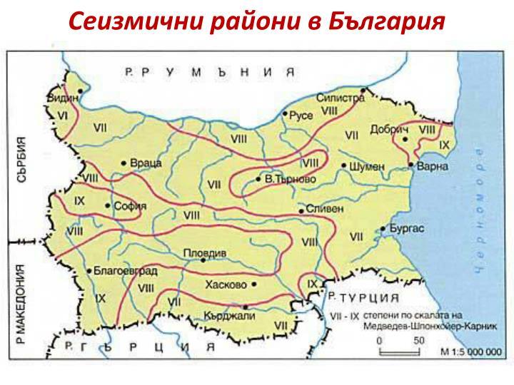Сеизмични райони в България