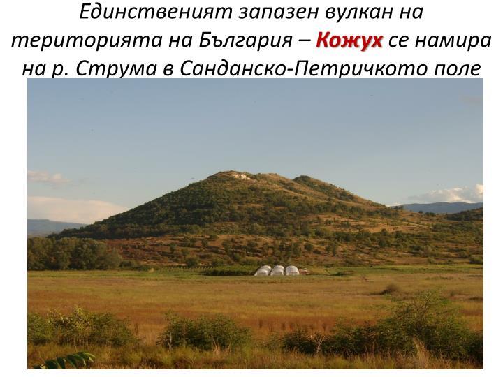 Единственият запазен вулкан на територията на България –