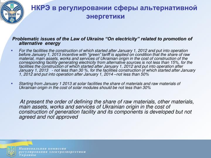 НКРЭ в регулировании сферы альтернативной энергетики