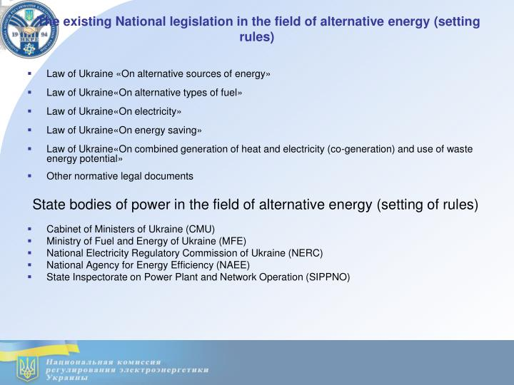 The existing National legislation in the field of alternative energy