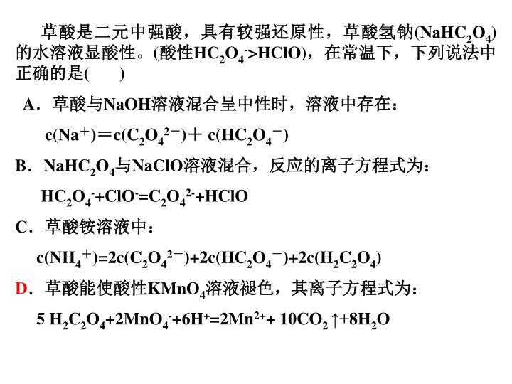 草酸是二元中强酸,具有较强还原性,草酸氢钠