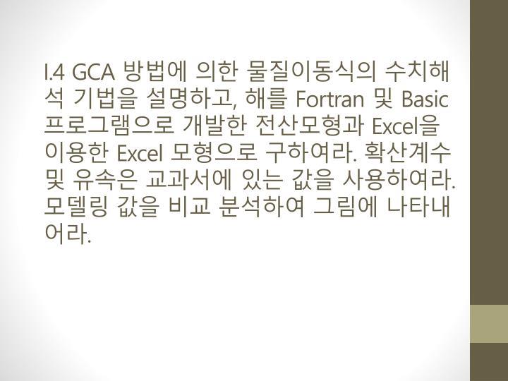I.4 GCA