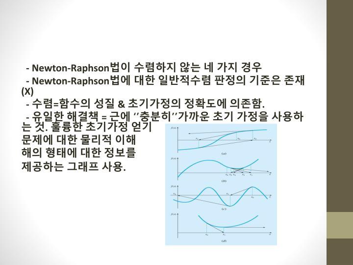 - Newton-Raphson