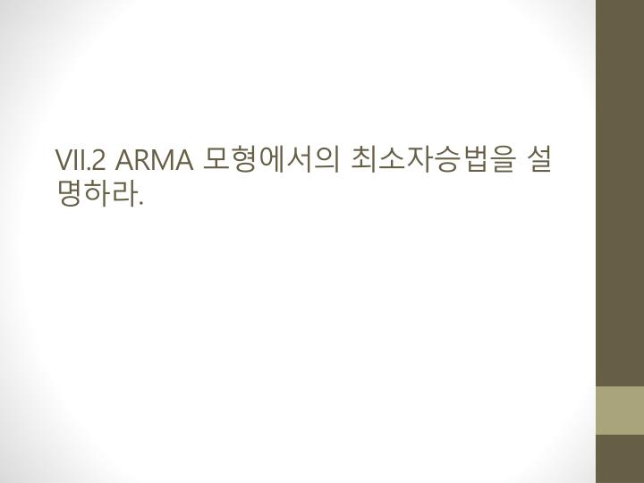 VII.2 ARMA