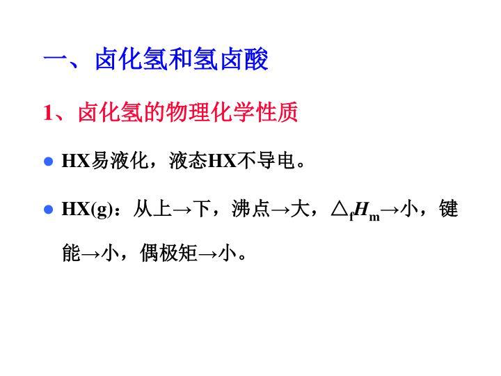一、卤化氢和氢卤酸