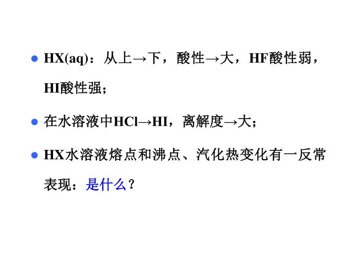 HX(aq)