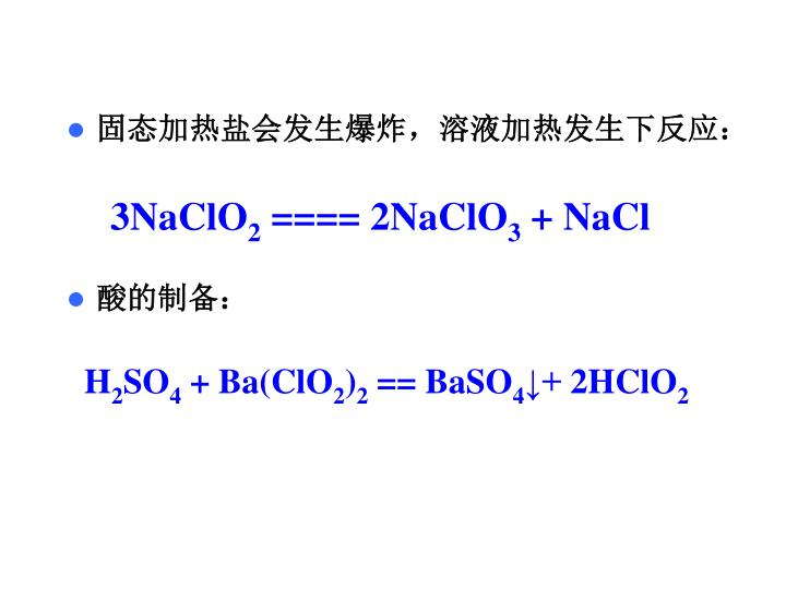 固态加热盐会发生爆炸,溶液加热发生下反应: