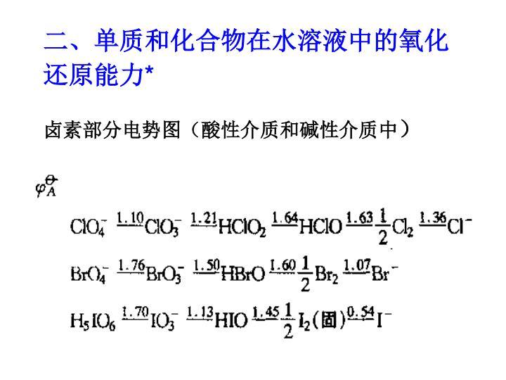 二、单质和化合物在水溶液中的氧化还原能力*