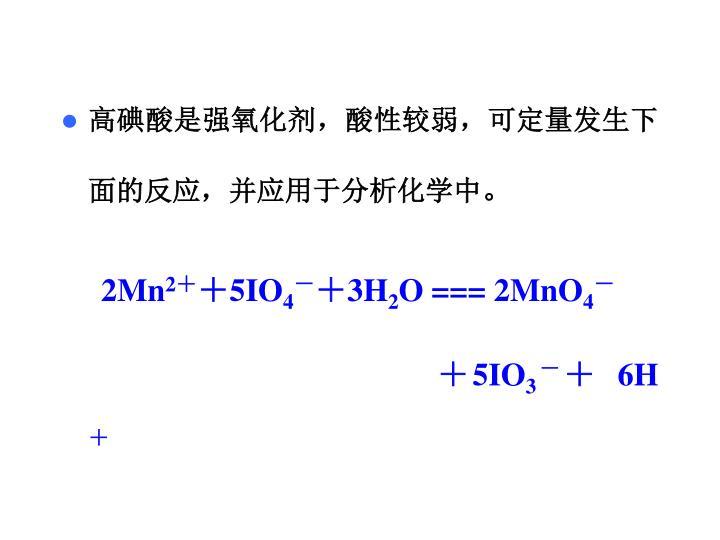 高碘酸是强氧化剂,酸性较弱,可定量发生下面的反应,并应用于分析化学中