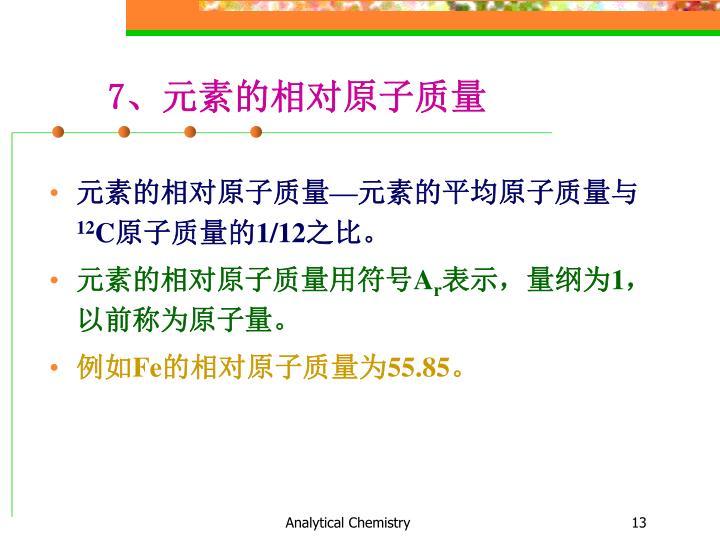 7、元素的相对原子质量