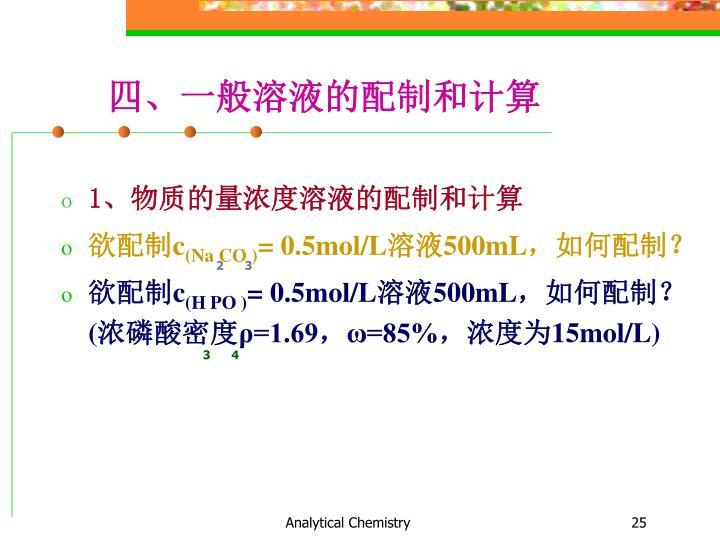 四、一般溶液的配制和计算