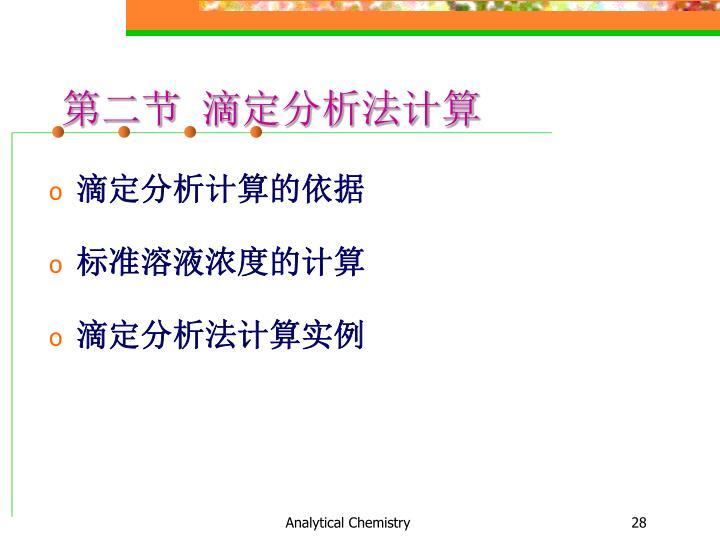 第二节 滴定分析法计算