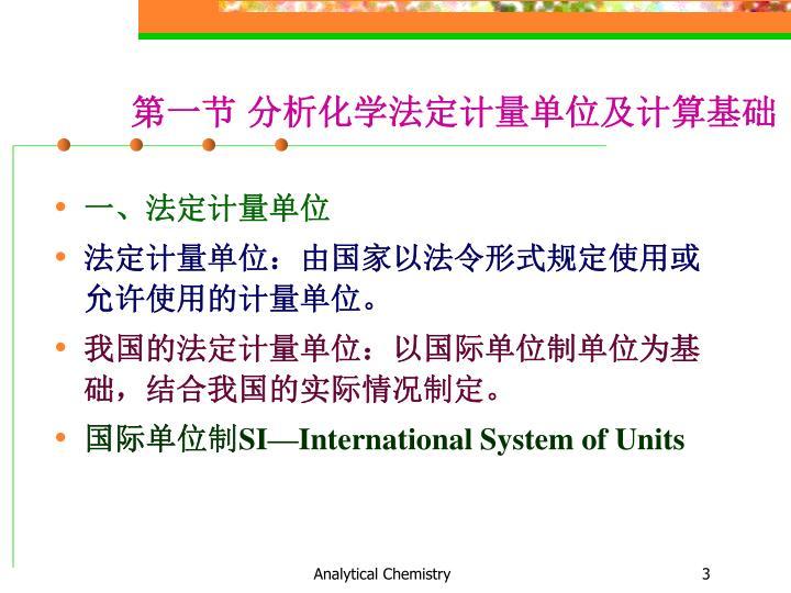 第一节 分析化学法定计量单位及计算基础