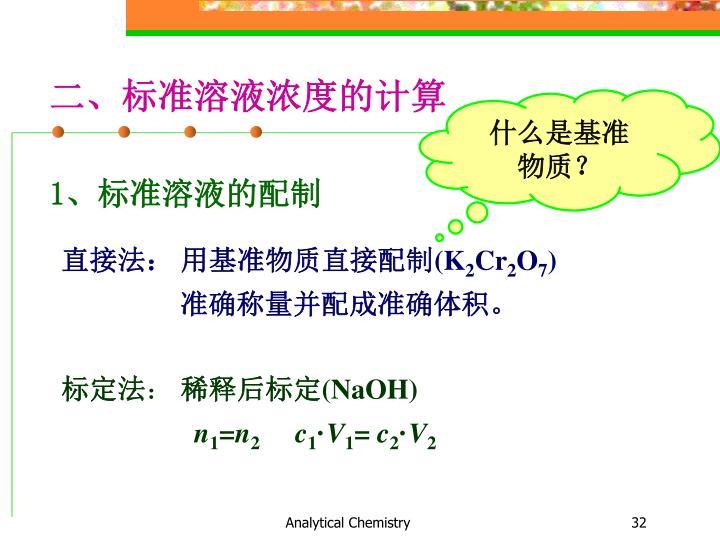二、标准溶液浓度的计算