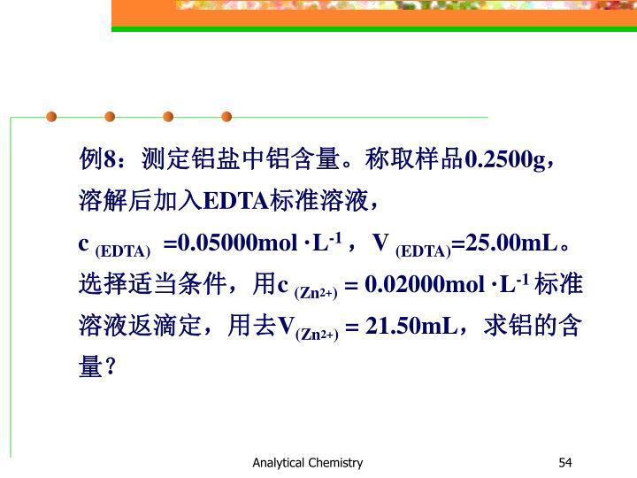 例8:测定铝盐中铝含量。称取样品0.2500