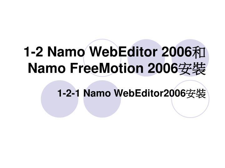 1-2 Namo WebEditor 2006