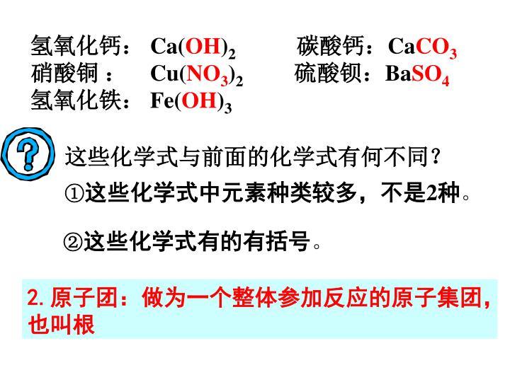 氢氧化钙: