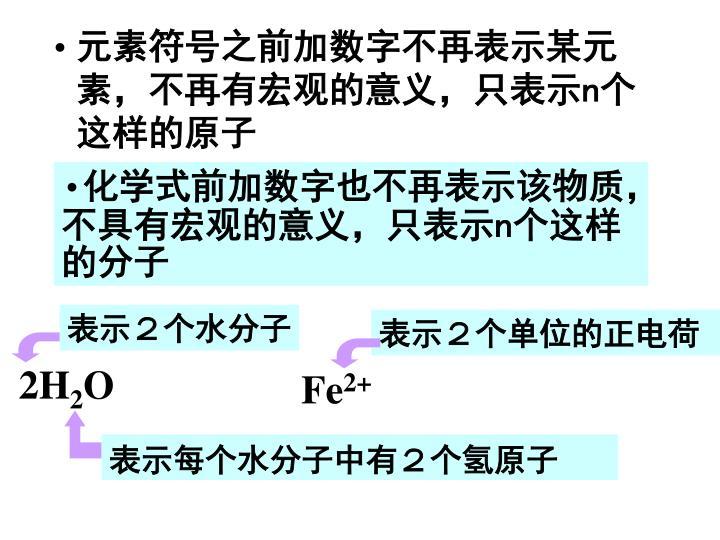 元素符号之前加数字不再表示某元素,不再有宏观的意义,只表示