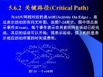 5 6 2 critical path