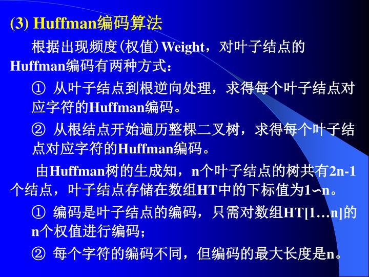 (3) Huffman