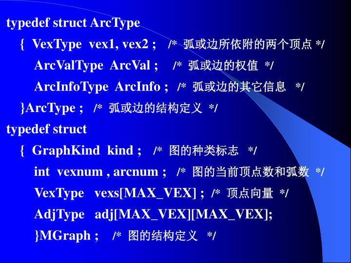 typedef struct ArcType