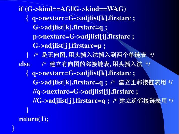 if (G->kind==AG||G->kind==WAG)