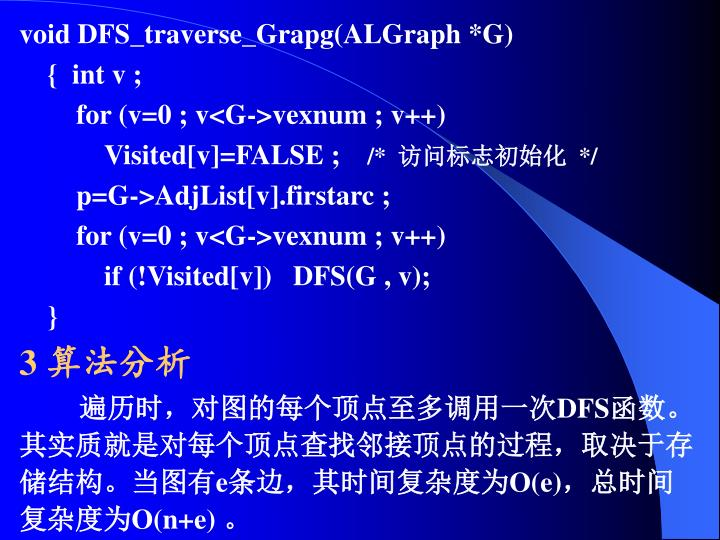 void DFS_traverse_Grapg(ALGraph *G)