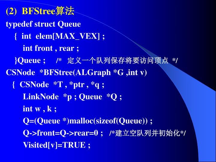 (2)  BFStree