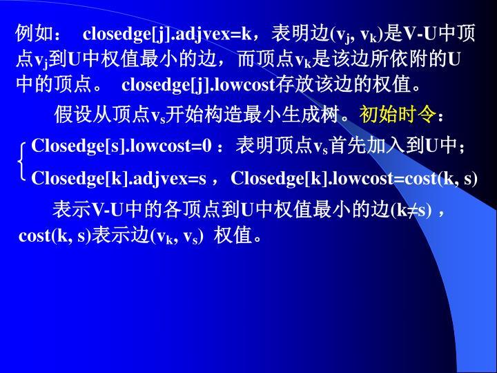 Closedge[s].lowcost=0