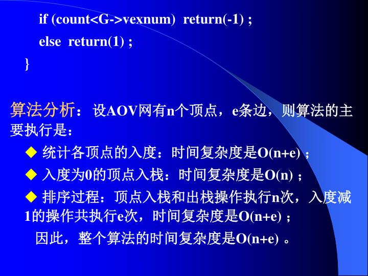 if (count<G->vexnum)  return(-1) ;