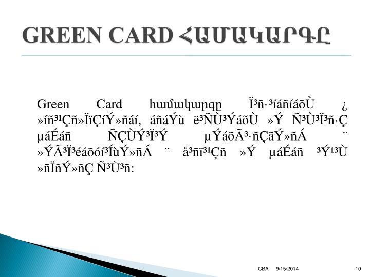 GREEN CARD ՀԱՄԱԿԱՐԳԸ