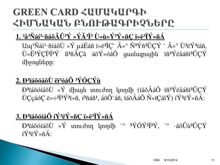GREEN CARD ՀԱՄԱԿԱՐԳԻ ՀԻՄՆԱԿԱՆ ԲՆՈՒԹԱԳՐԻՉՆԵՐԸ