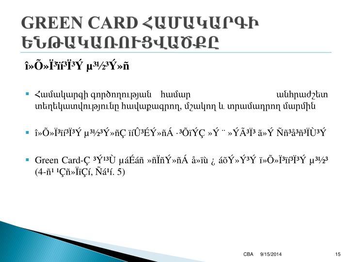 GREEN CARD ՀԱՄԱԿԱՐԳԻ ԵՆԹԱԿԱՌՈՒՑՎԱԾՔԸ