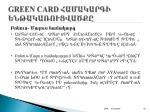 green card8