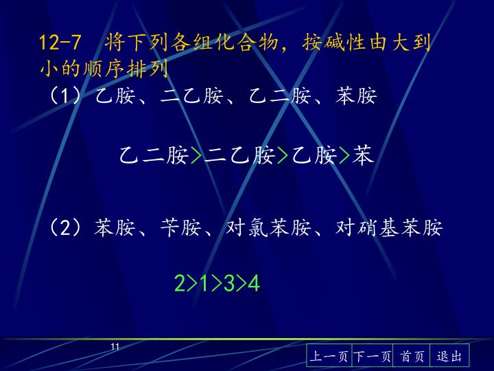 12-7  将下列各组化合物,按碱性由大到小的顺序排列