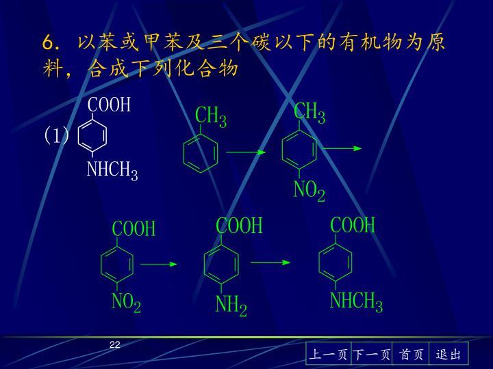 6.以苯或甲苯及三个碳以下的有机物为原料,合成下列化合物