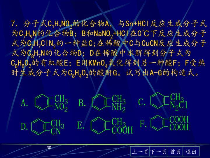 7.分子式