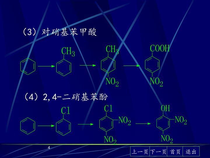 (3)对硝基苯甲酸