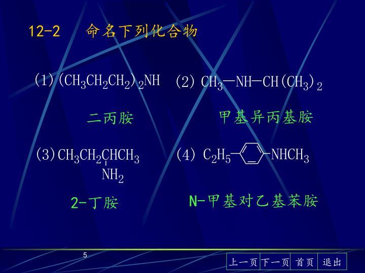 12-2   命名下列化合物