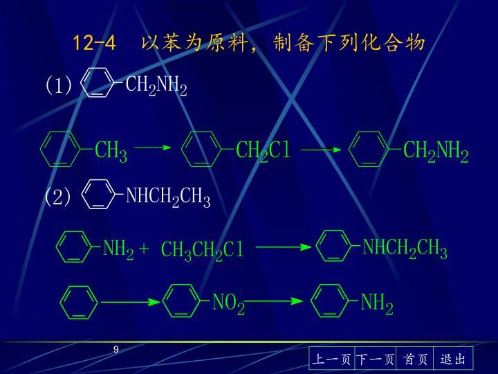 12-4  以苯为原料,制备下列化合物
