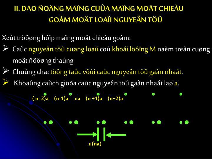 ( n -2)a     (n-1)a   na     (n +1)a     (n+2)a
