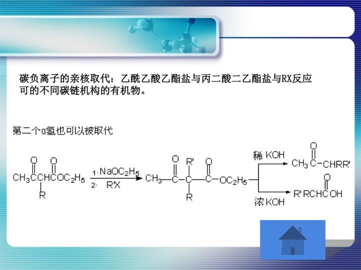 碳负离子的亲核取代:乙酰乙酸乙酯盐与丙二酸二乙酯盐与