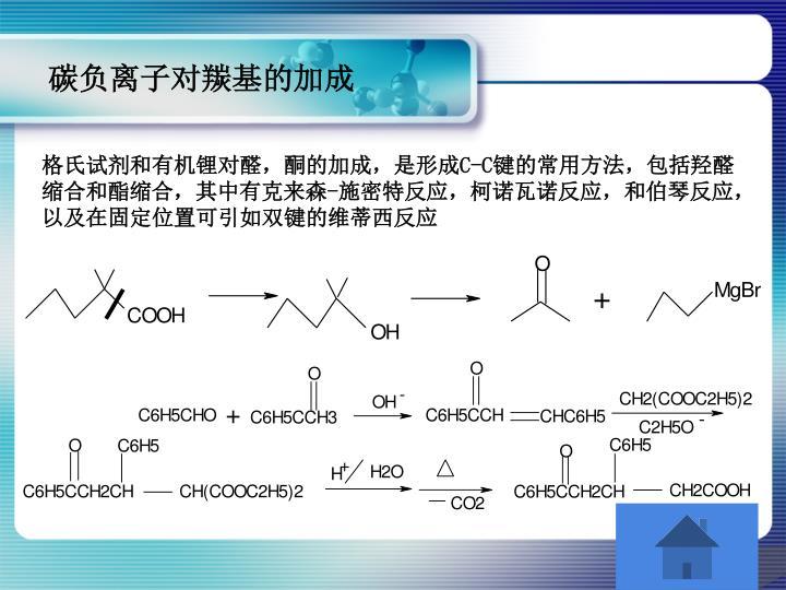 碳负离子对羰基的加成
