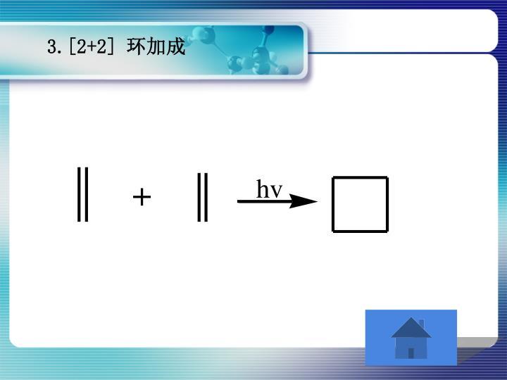 3.[2+2]