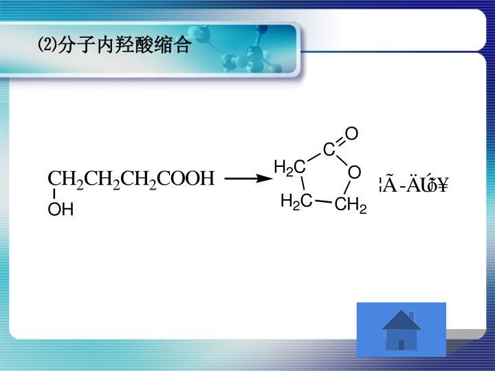 ⑵分子内羟酸缩合