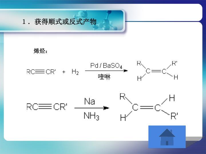 1.获得顺式或反式产物
